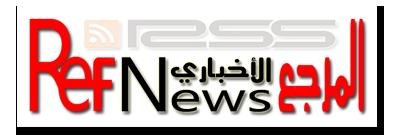 refnews - المرجع الأخباري