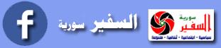 السفير سورية - فيس